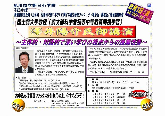 sawai_kouenkai_H310201z.jpg