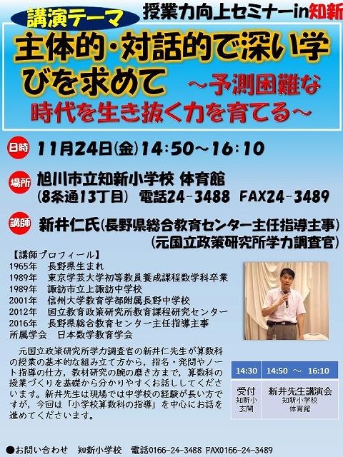 H29授業力向上セミナー講演会案内2(HP用).jpg