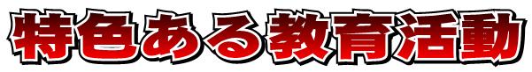 tokusyoku.png