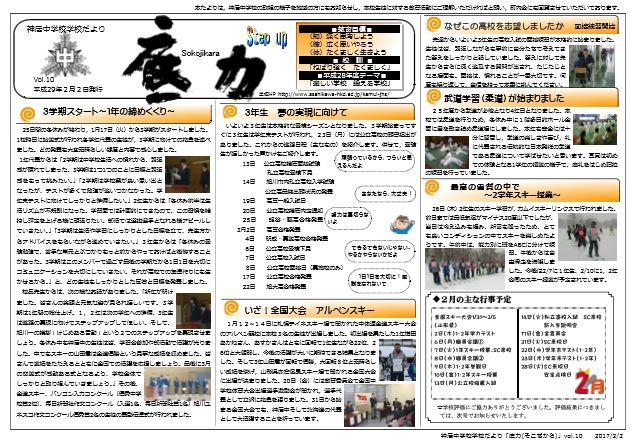http://www.asahikawa-hkd.ed.jp/kamui-jhs/H28%E3%80%80Vol.10.jpg