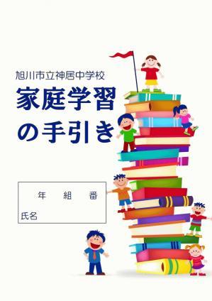 0424家庭学習の手引き2-page1.jpg