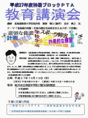 神居ブロック 教育講演会.jpg