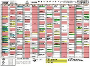 H28スクールカレンダー 生徒用.jpg
