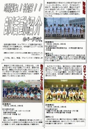 平成28年度 PTA広報誌 ひろば1号(部活).jpg