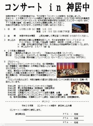 コンサートin神居中(画像).jpg