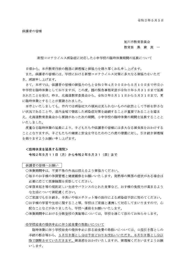 ③(R2.5.11~5.31)別添 保護者宛てお知らせ文_page-0001.jpg