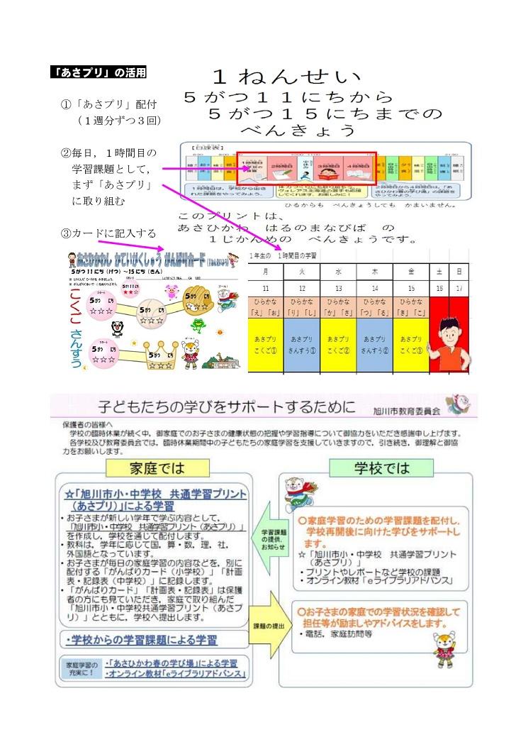 「あさプリ」の活用.jpg