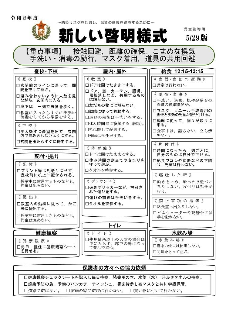 新しい啓明様式 HP用05-29.jpg