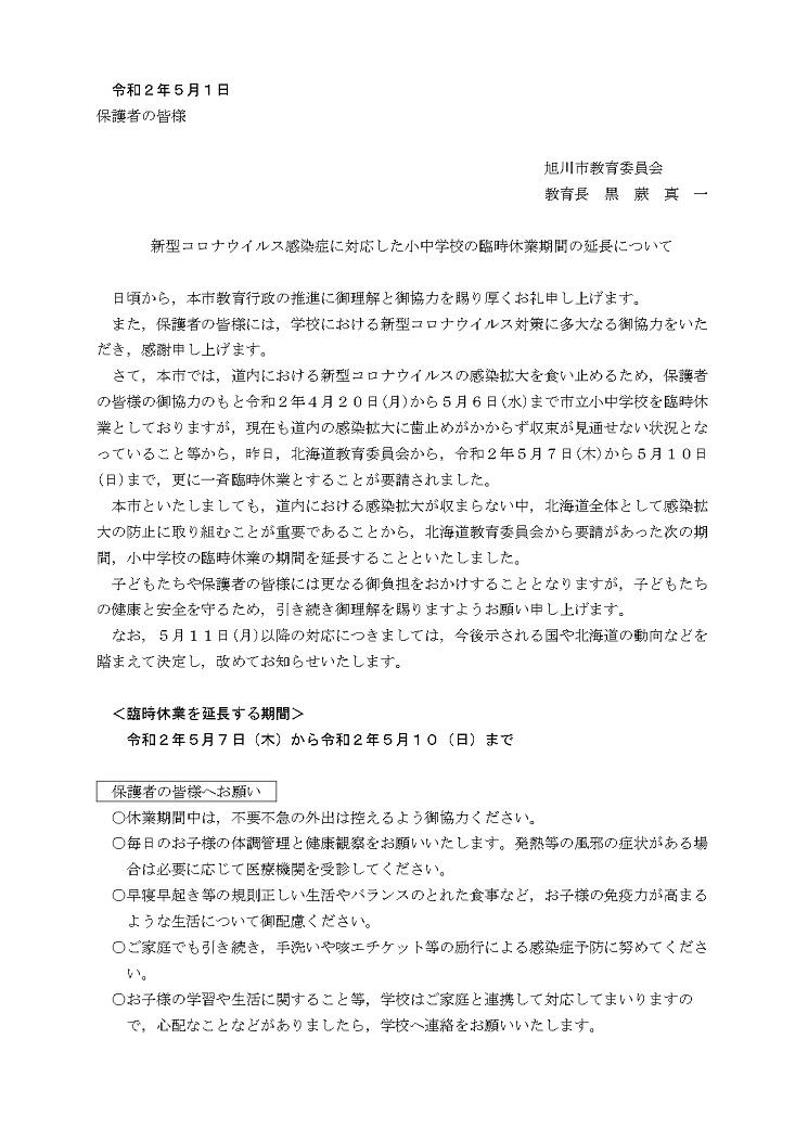 臨時休業期間の延長について.jpg