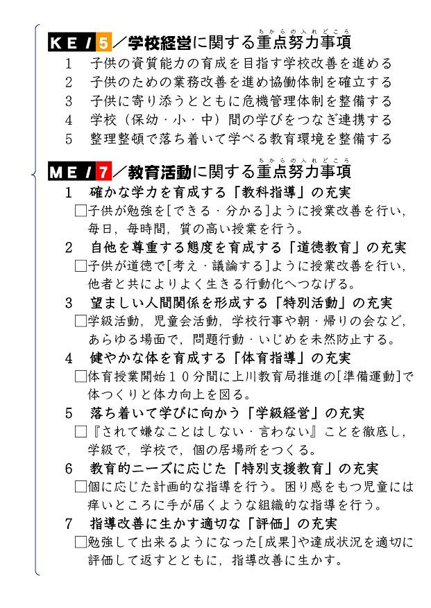 R2グランドデザイン_Sheet1_page-0002.jpg