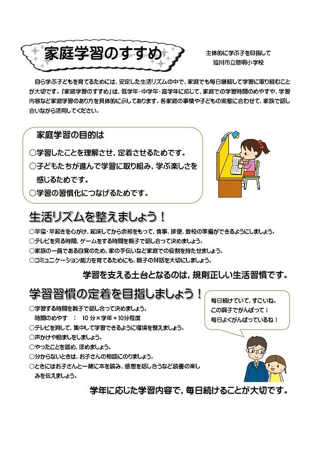 01 家庭学習のすすめ【啓明オリジナル版】_page-0001.jpg