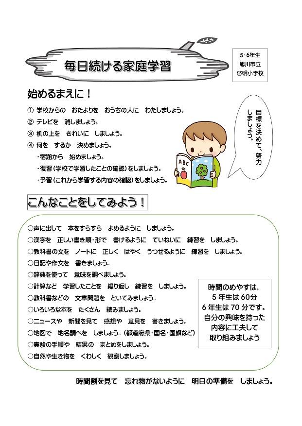 01 家庭学習のすすめ【啓明オリジナル版】_page-0004.jpg