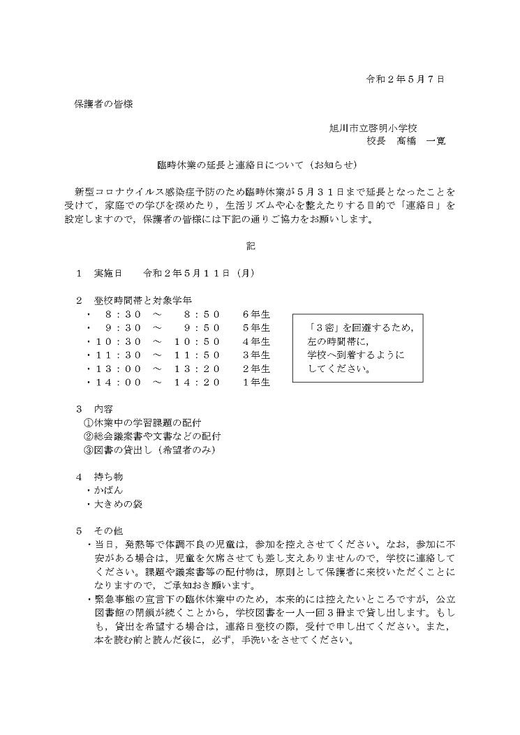 01 05-11 連絡日のお知らせ.jpg