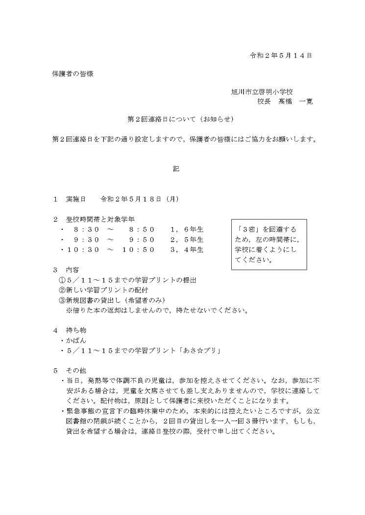 01 05-15 第2回連絡日のお知らせ 改②.jpg