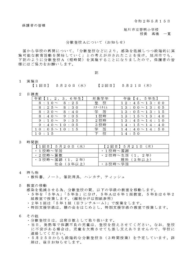 02 05-15 分散登校Aのお知らせ 改_05-15 HP用.jpg