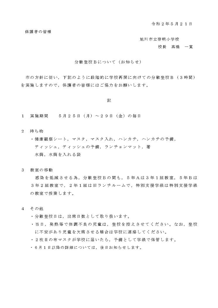 05-21 分散登校Bのお知らせ HP掲載用.jpg
