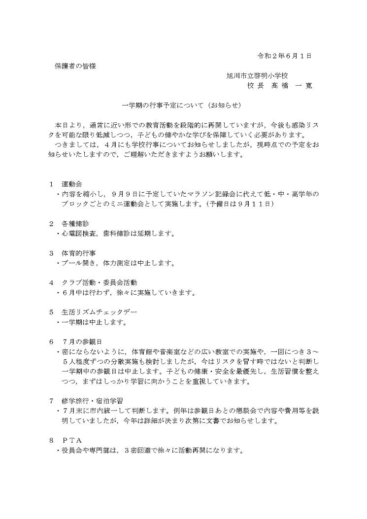 05-29 1学期の行事予定_06-01.jpg