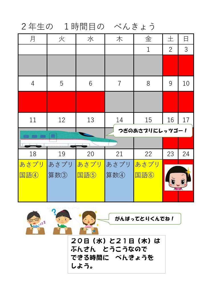 2年生の課題時間割200518_22.jpg