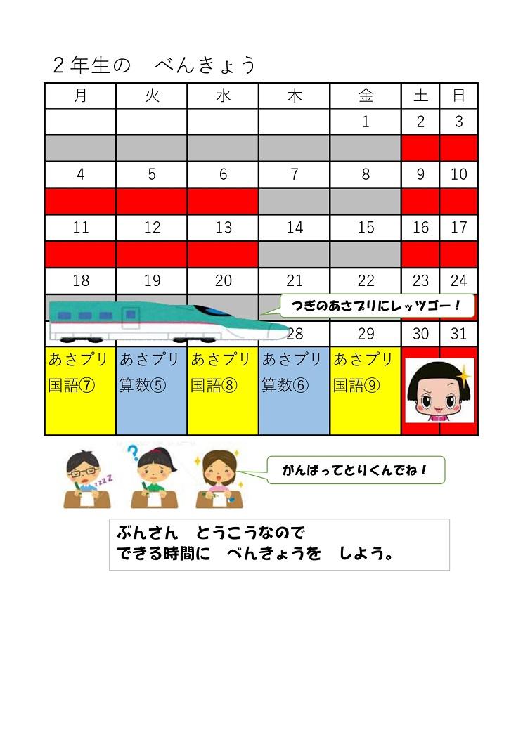 2年生の課題時間割200525_29.jpg