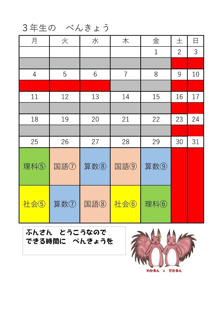 3年生の課題時間割200525_29.jpg