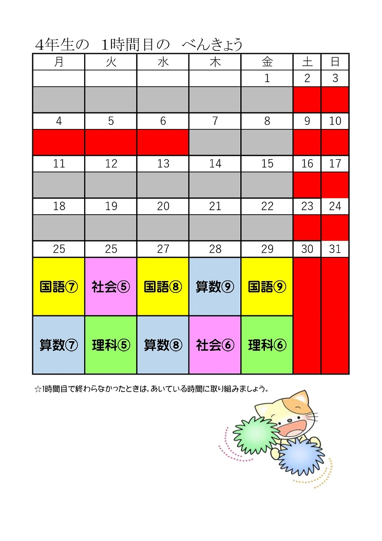 4年生の課題時間割200525_29.jpg