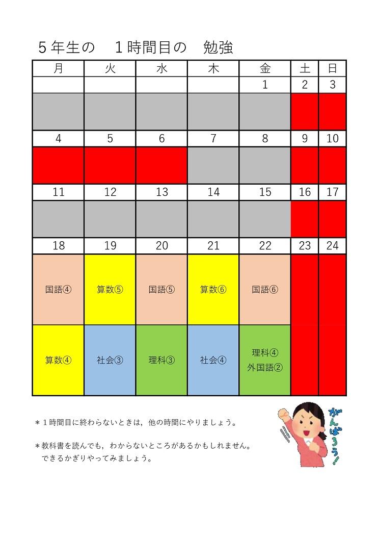 5年生の課題時間割200518_22.jpg