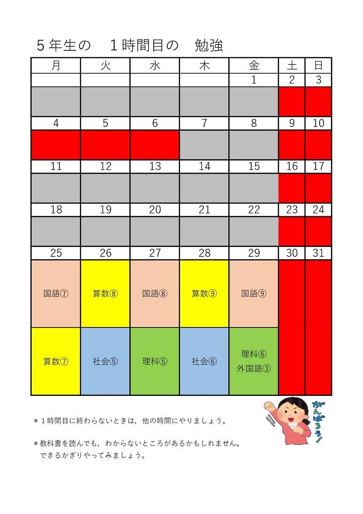 5年生の課題時間割200525_29.jpg