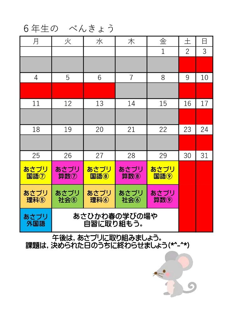6年生の課題時間割200525_29.jpg