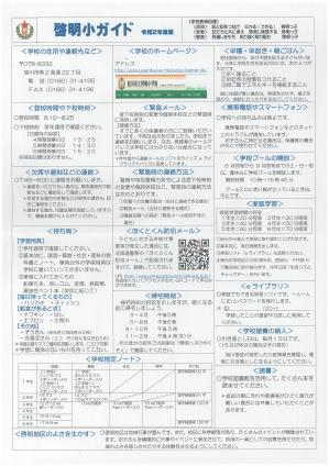 啓明小ガイド.jpg