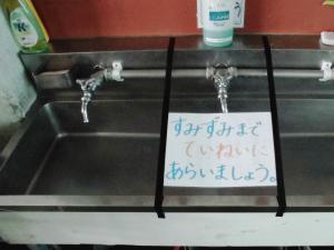 密を避ける手洗い1.JPG