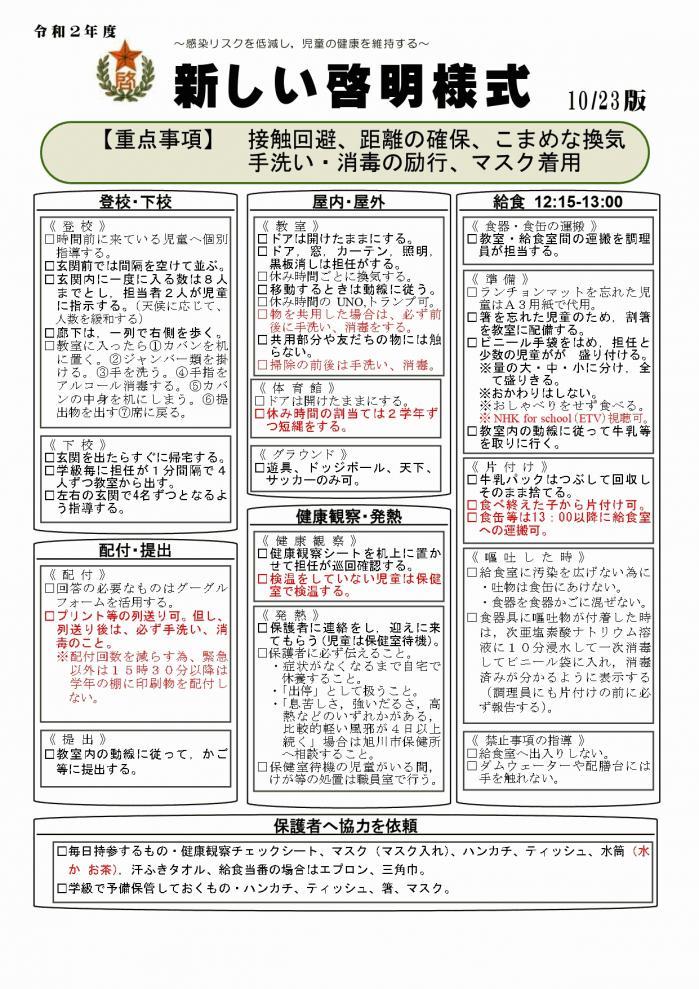 新しい啓明様式10-01jtd_page-0001 (5).jpg
