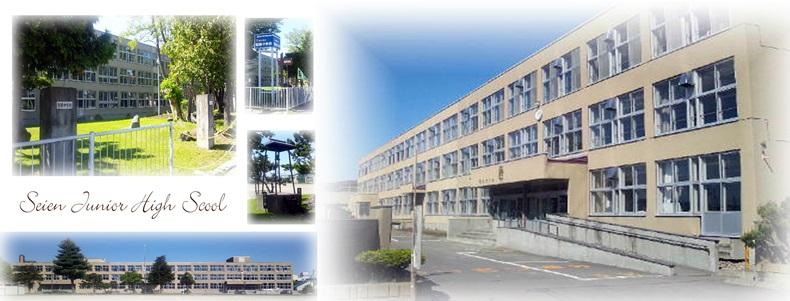 旭川市立聖園中学校