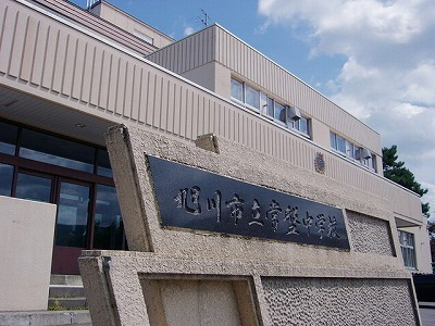 旭川市立常盤中学校