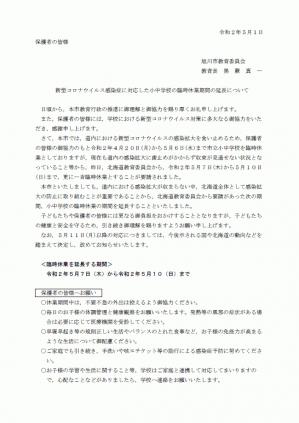【旭川市】新型コロナウイルス感染症に対応した小中学校の臨時休業期間の延長について.png
